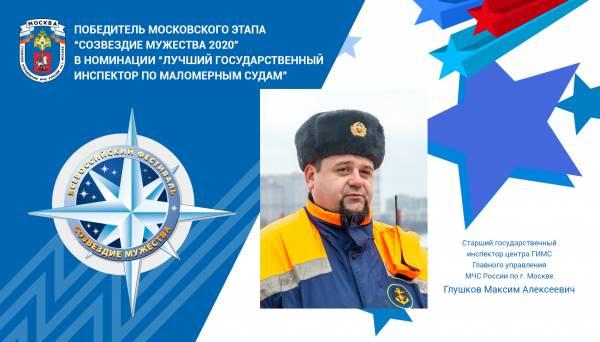 Выпускник КЮМРП - лучший государственный инспектор по маломерным судам